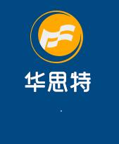 深圳市华思特科技有限公司