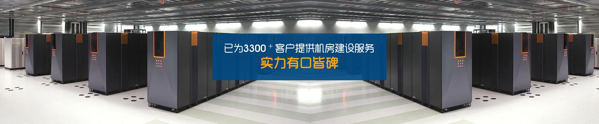 华思特-已为3300+客户提供机房建设服务 实力有口皆碑