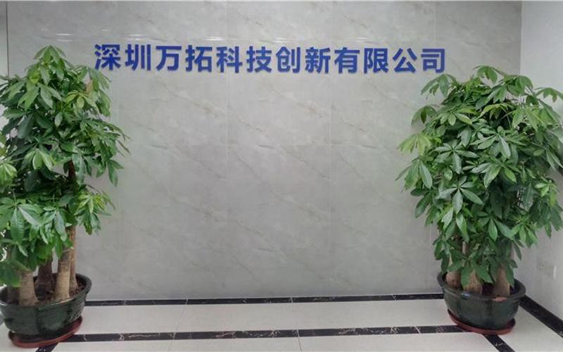 万拓科技(深圳)