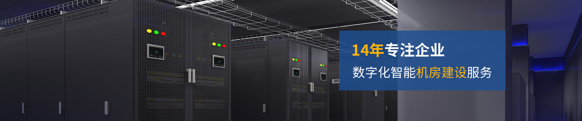华思特-14年专注企业数字化智能机房建设服务