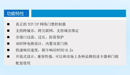 迈斯智能门禁系统-MAX-BK01CFNN-01