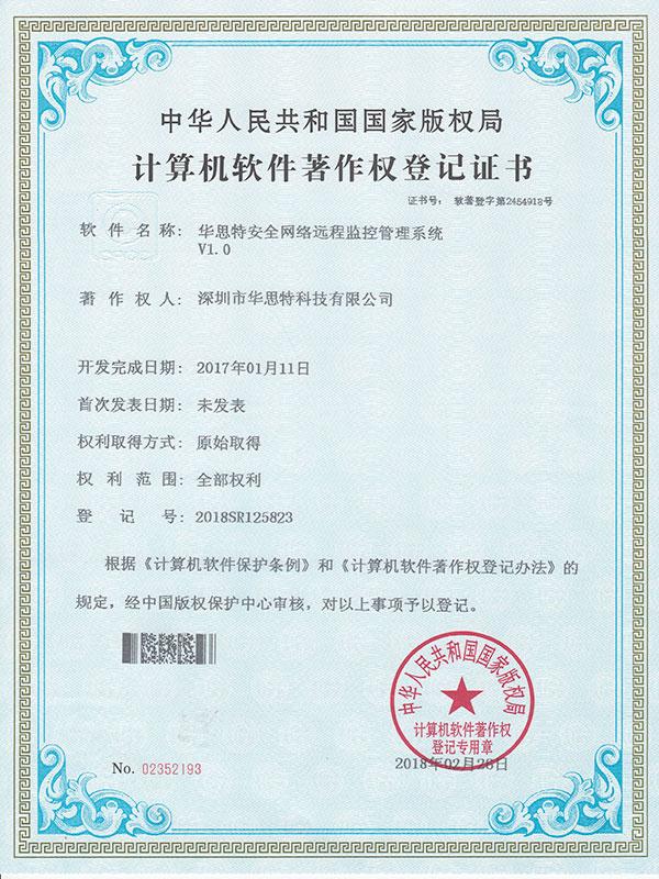 华思特软件登记证书远程监控管理系统