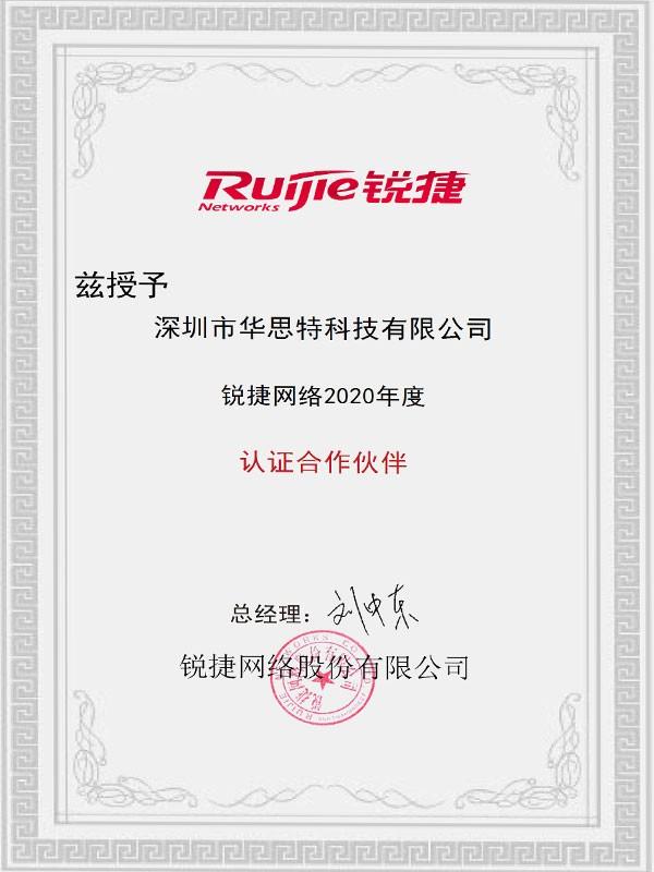 华思特-2020锐捷认证授权