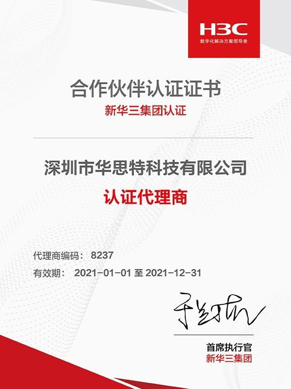 华思特科技-新华三代理证书