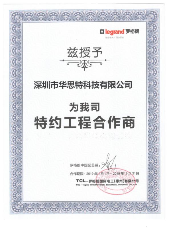 华思特科技-罗格朗代理证书