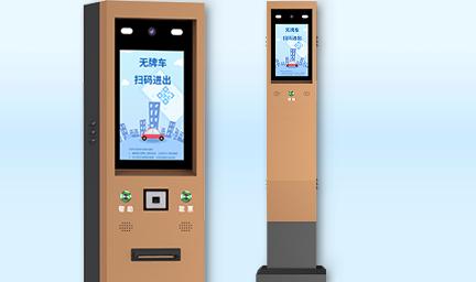 自助停车通道机_PT20A-1211-M-深圳智慧园区