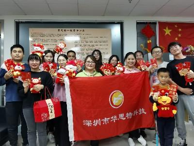 蓄势待发共绘精彩未来-深圳华思特2020年年会