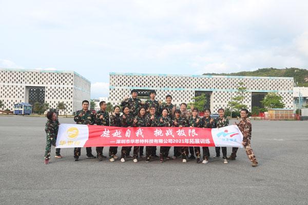 深圳华思特科技机房工程公司