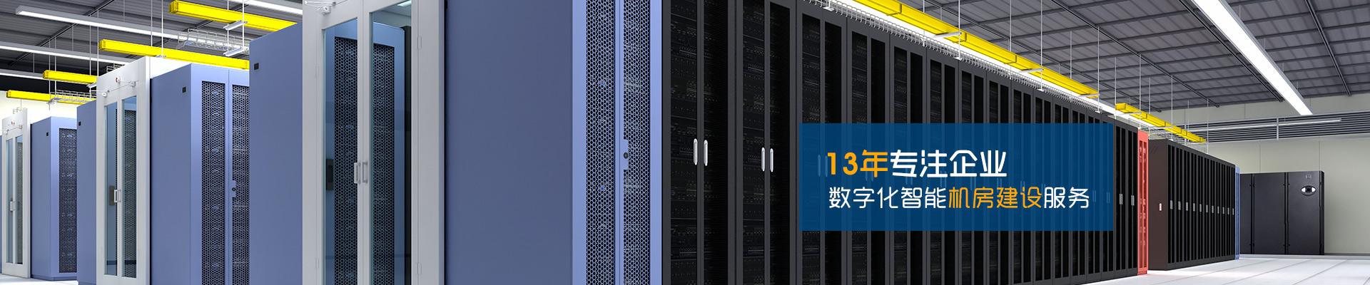华思特-13年专注企业数字化智能机房建设服务