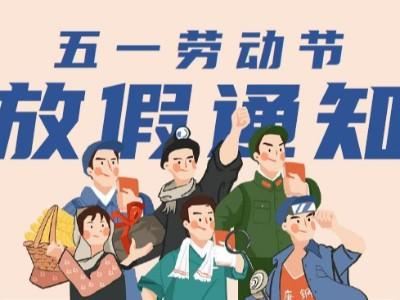 深圳市华思特科技五一放假通知