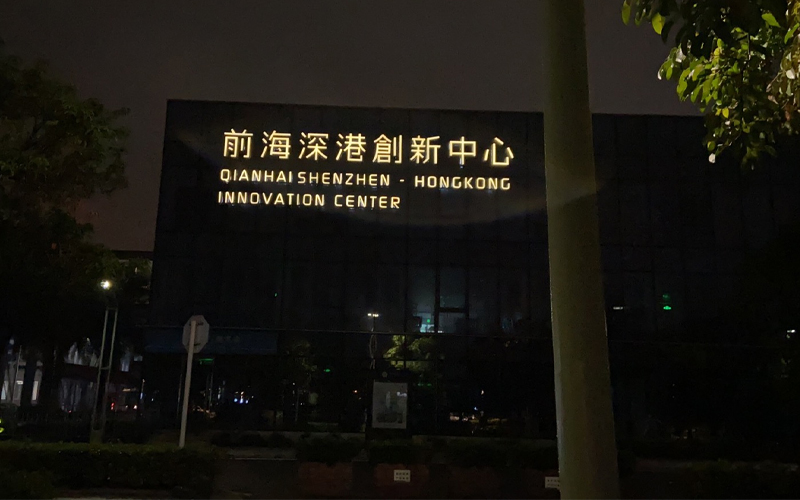 前海联合交易中心-LED高清显示屏项目 (4)