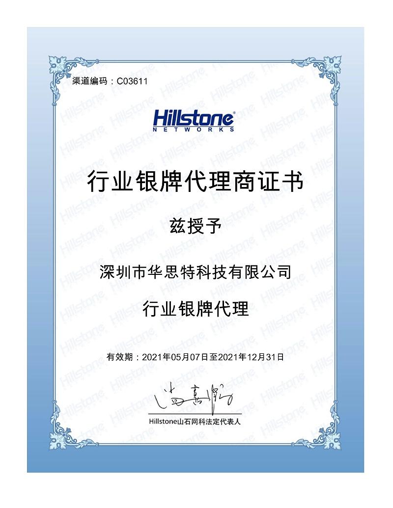 华思特科技-山石代理证书
